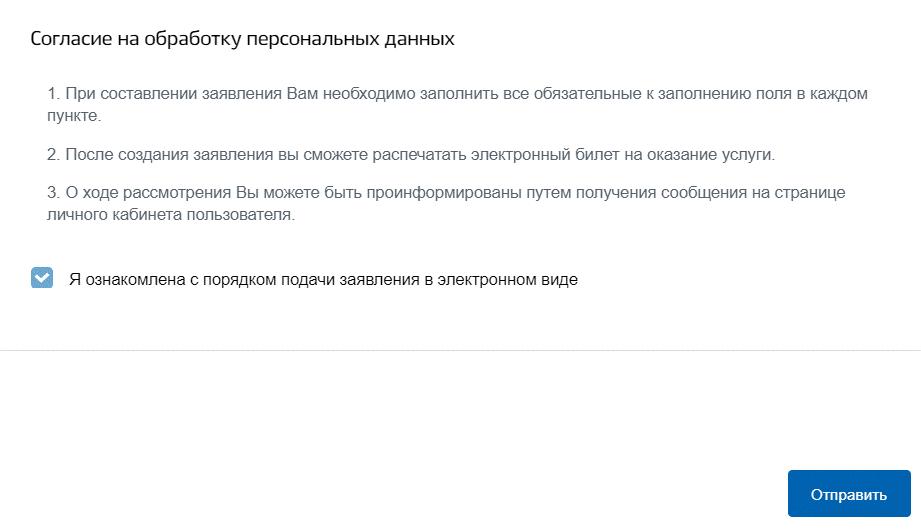 Автошкола регистрация госуслуги