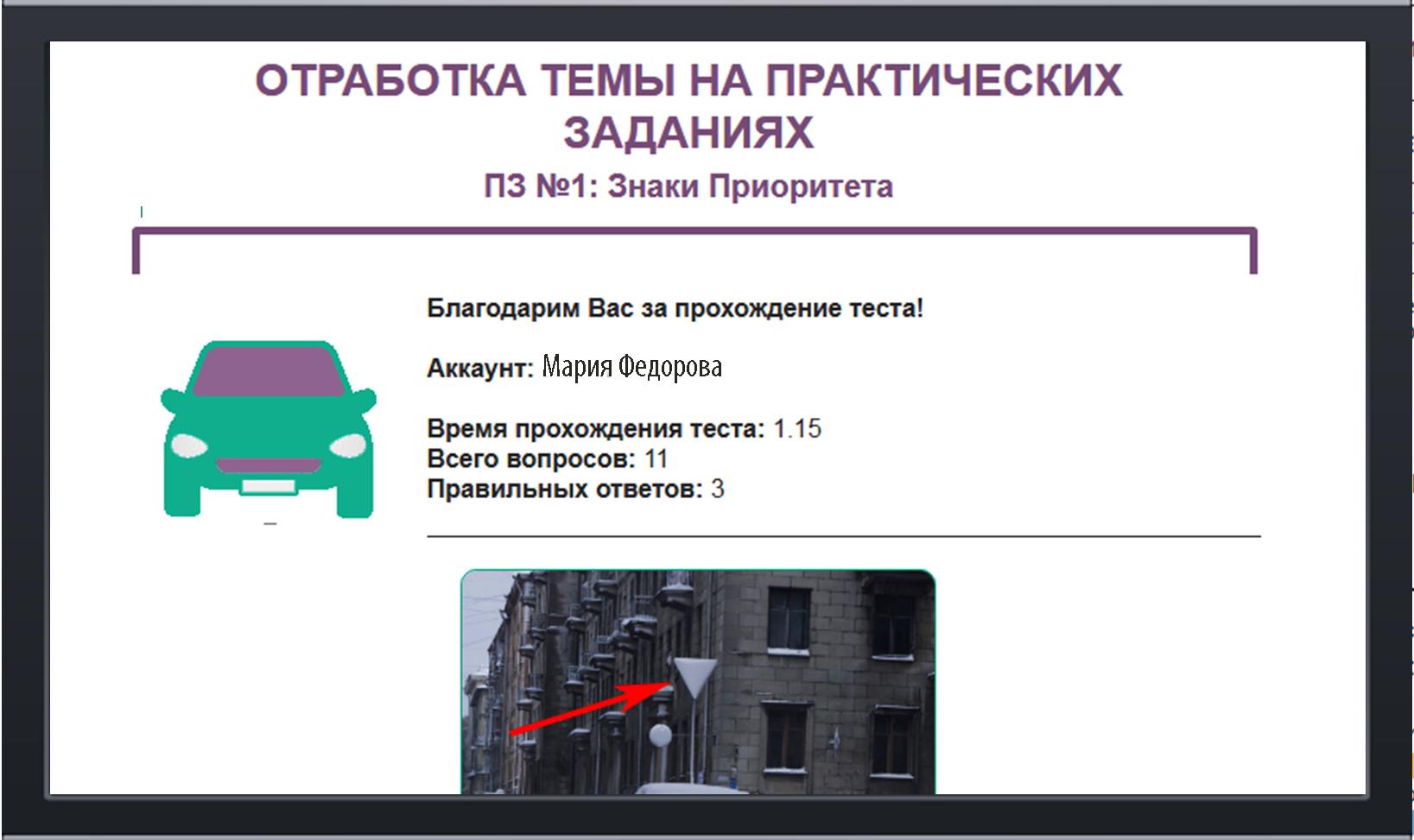 Сайт дистанционного обучения в автошколе